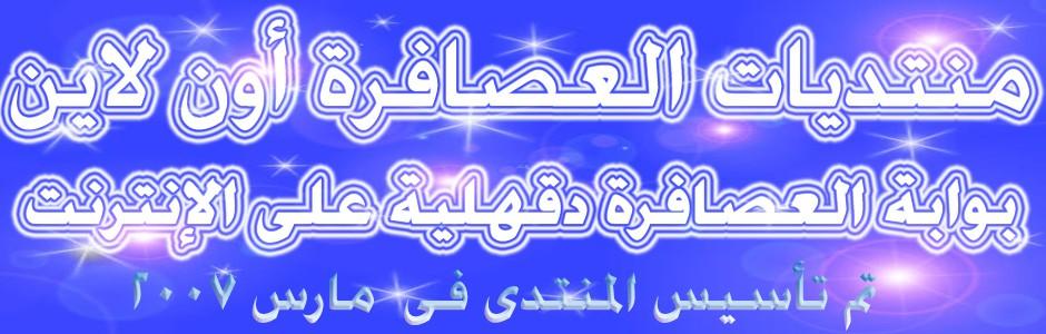 منتديات العصافرة أون لاين  *( بوابة العصافرة دقهلية على الإنترنت )*