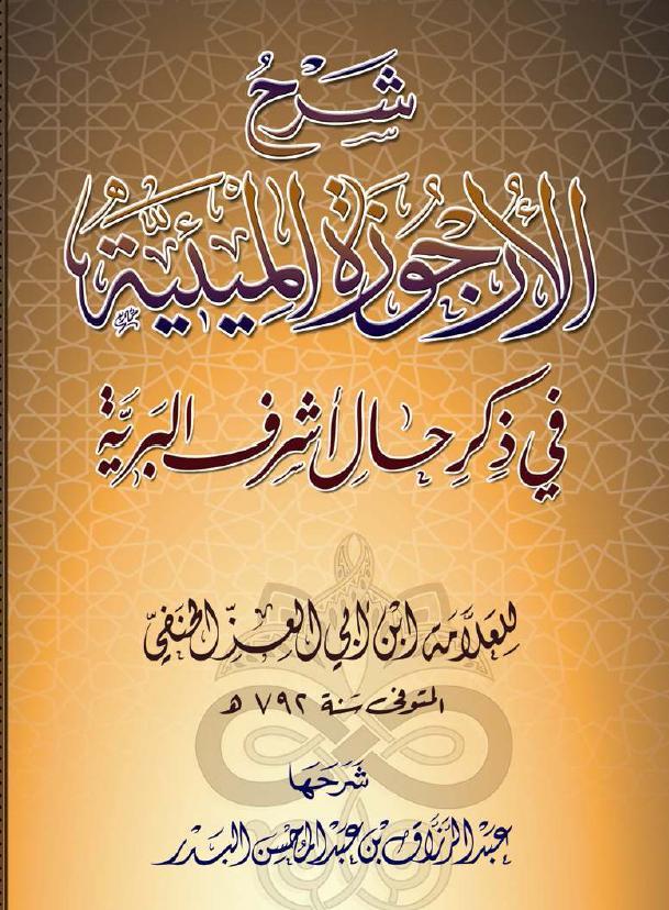 Sira Nabawiya En Arabe