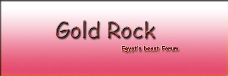 الصخره الذهبيه