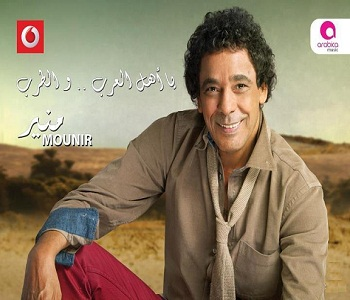 محمد منير يا اهل العرب والطرب 2012 الأغنية MP3 سينجل