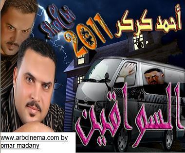 أحمد كركر واغنية السواقين 2011 mp3