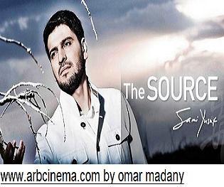 اغنيه سامي يوسف The Source