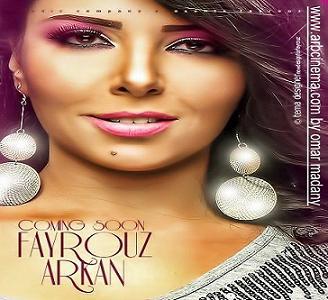 اغنية فيروز اركان بتاخدني الدنيا MP3