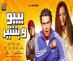 فيلم بيبو وبشير دي في دي DVDRip - منة شلبي وأسر ياسين