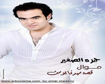 أغنية حمزه الصغير موال قصة سيدنا يوسف mp3