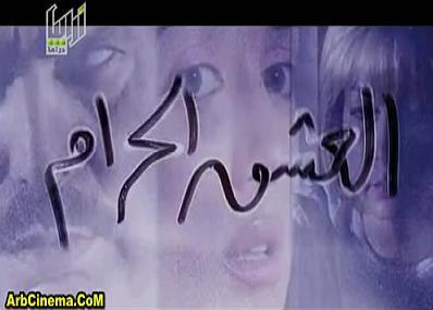مسلسل العشق الحرام الحلقة الخامسة والعشرون (25)