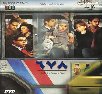 فيلم 678 DVDRip بجودة دي في دي أصلية أفلام عربي avi X264