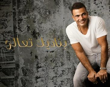 عمرو دياب بناديك تعالي 2011 تحميل الألبوم كامل