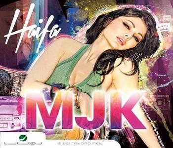 ألبوم هيفاء وهبي ملكة جمال الكون MJK 2012 نسخة اصلية كامل