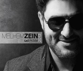 ألبوم ملحم زين 2012 نسخة اصلية كامل