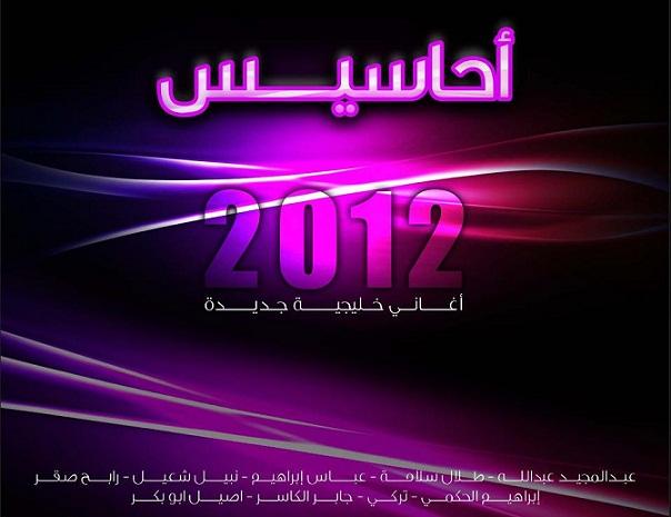 Quality 320Kbps Ahasis 2012 Khaleeji ahss1110.jpg
