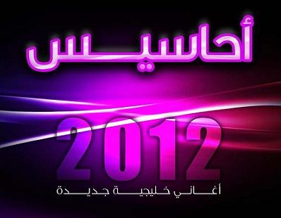 ألبوم منوعات أحاسيس MP3 2012 نسخة أصلية أغاني خليجية جديدة