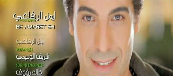 الرفاعي Master 320Kbps Quality Ayman ayman110.jpg