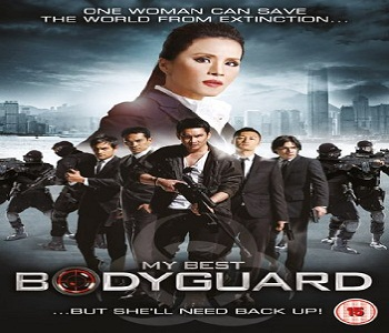فيلم My Best Bodyguard 2011 مترجم بجودة DVDRip - أكشن