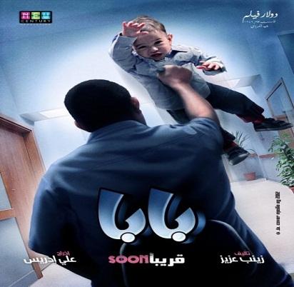 "2012 DVDrip ""التريلر والرسمي"" Ahmed baba1110.jpg"