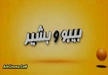 إعلان فيلم بيبو وبشير 2011 جودة dvd
