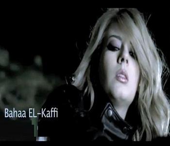بهاء الكافي هو احنا ليه 2012 الأغنية MP3