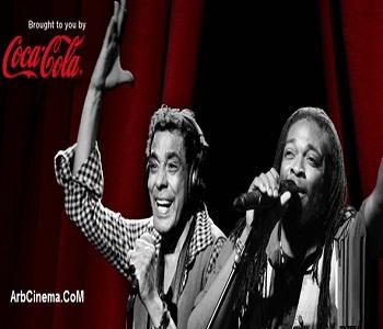 محمد منير وذا ويلرز الليلة يا سمرا الأغنية MP3 The Wailers