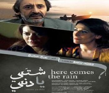 فيلم شتي يادني 2011 بجودة دي في دي افلام لبناني DVDrip