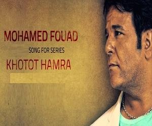 محمد فؤاد مولد MP3 أغنية مسلسل خطوط حمراء - تتر النهاية