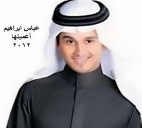 عباس ابراهيم أعميتها كاملة الأغنية MP3 النسخة الأصلية