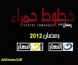 إعلان مسلسل احمد السقا خطوط حمراء رمضان 2012