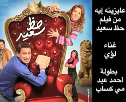لؤي عايزينه ايه 2012 الأغنية MP3 من فيلم حظ سعيد