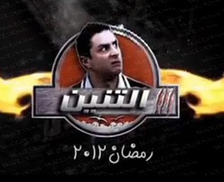 احمد الفيشاوي التنين 2012 الأغنية MP3
