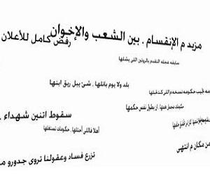 الجوكر و ايبي بلدنا الأغنية mp3 الشعب والإخوان