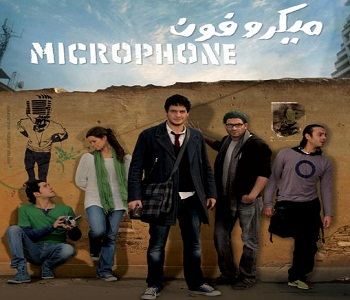 فيلم ميكروفون دي في دي DVDRip