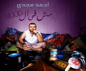 احمد مجدي مش فى المود 2012 الأغنية MP3 - كاملة نسخة اصلية