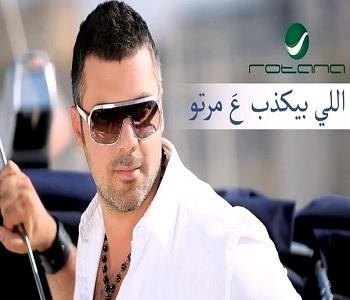 فارس كرم اللي بيكذب ع مرتو 2012 الأغنية MP3