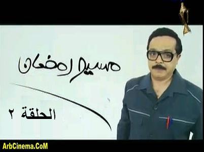 الحلقه الثانية  (2) مسلسل مسيو رمضان ح2 تحميل ومشاهده