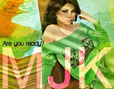 هيفاء وهبى بكرة بفرجيك 2012 الأغنية MP3 كاملة ماستر Master