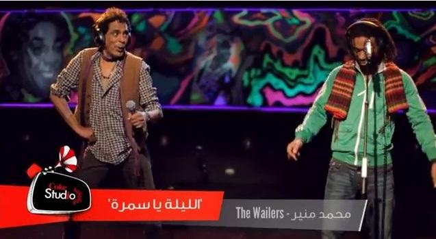 أغنية محمد منير Wailers الليلة mon00010.jpg