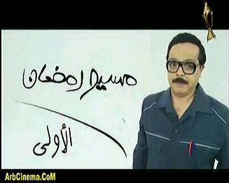 الحلقه الأولى من مسلسل مسيو  رمضان  مبروك (1) تحميل ومشاهده