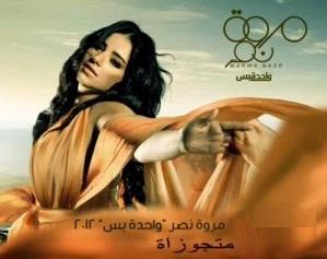 مروة نصر متجوزاة 2012 الأغنية MP3 من البوم واحدة بس