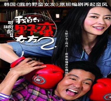 فيلم My Sassy Girl 2 2010 مترجم بجودة DVDRip - كوميدي
