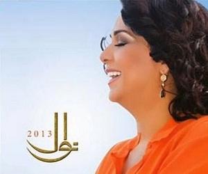 نوال الكويتية ابيك 2012 الأغنية MP3 النسخة الأصلية
