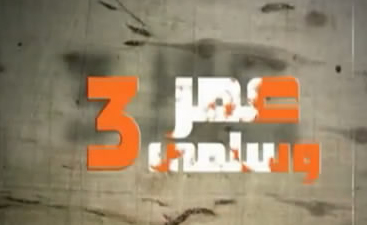 2012 DVDrip Omar & salma omm10.png