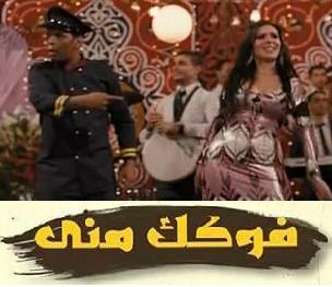 إعلان فيلم فوكك مني 2011 جودة dvd تحميل ومشاهدة