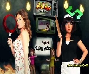 كليب حقي برقبتي يسرا ومي عز الدين من فيلم جيم اوفر