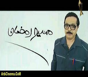 الحلقة 13 مسيو رمضان الثالثة عشره - تحميل ومشاهدة