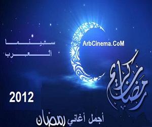 أفضل أغاني رمضان وكل عام وانتم بخير