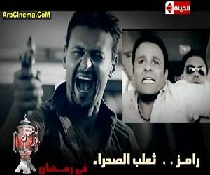 رامز ثعلب الصحراء رمضان 2012 - الإعلان الثاني والكامل
