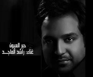 راشد الماجد حبر العيون 2012 الأغنية MP3 من مسلسل رمضان
