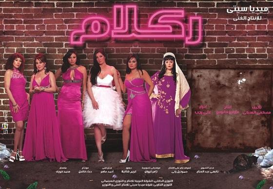 فيلم ركلام كامل بطولة غادة reklam10.jpg