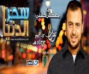 حمزه نمره بتحب حاجه الأغنية MP3 كامله تتر برنامج سحر الدنيا