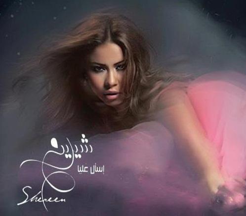 شيرين اسال عليا 2012 تحميل الألبوم كامل