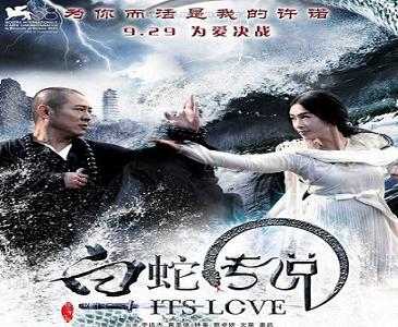 فيلم The Sorcerer And The White Snake مترجم جودة DVD جيت لي